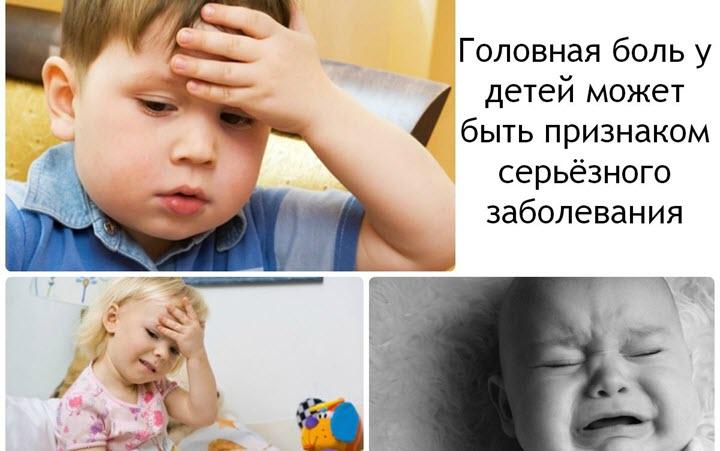 у ребенка 4 года болит голова