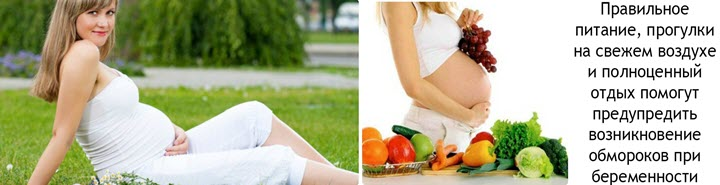 Профилактика обмороков при беременности