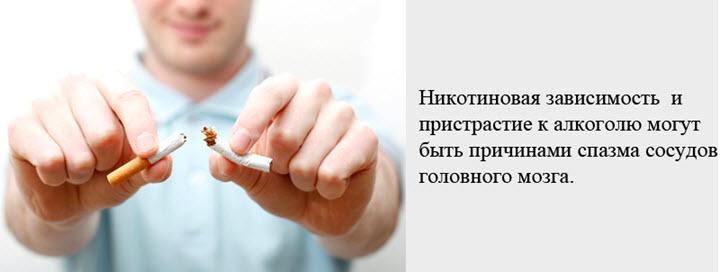 Курение может стать причиной спазма сосудов