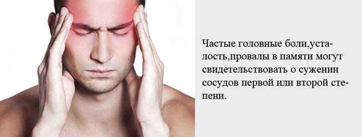 Симптомы спазма сосудов мозга