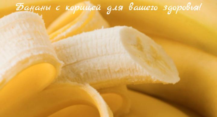Бананы и корица при депрессии