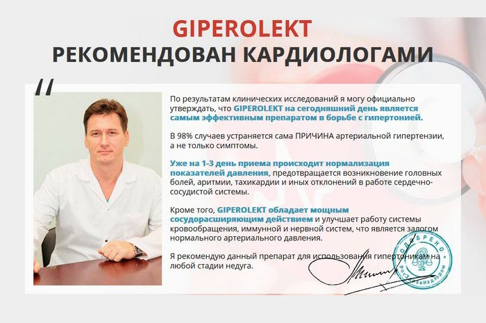 Кардиологи о препарате Гиперолект